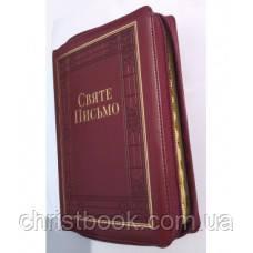 СВЯТЕ ПИСЬМО М'яка обкладинка зі штучної італійської шкіри. Золотий обріз книги та індекси пошуку книг. Застіб