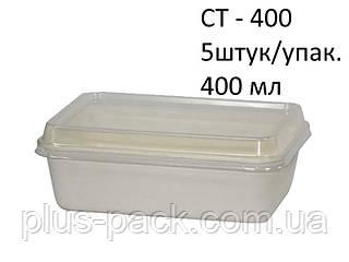 Прямоугольная упаковка из сахарного тростника 400мл