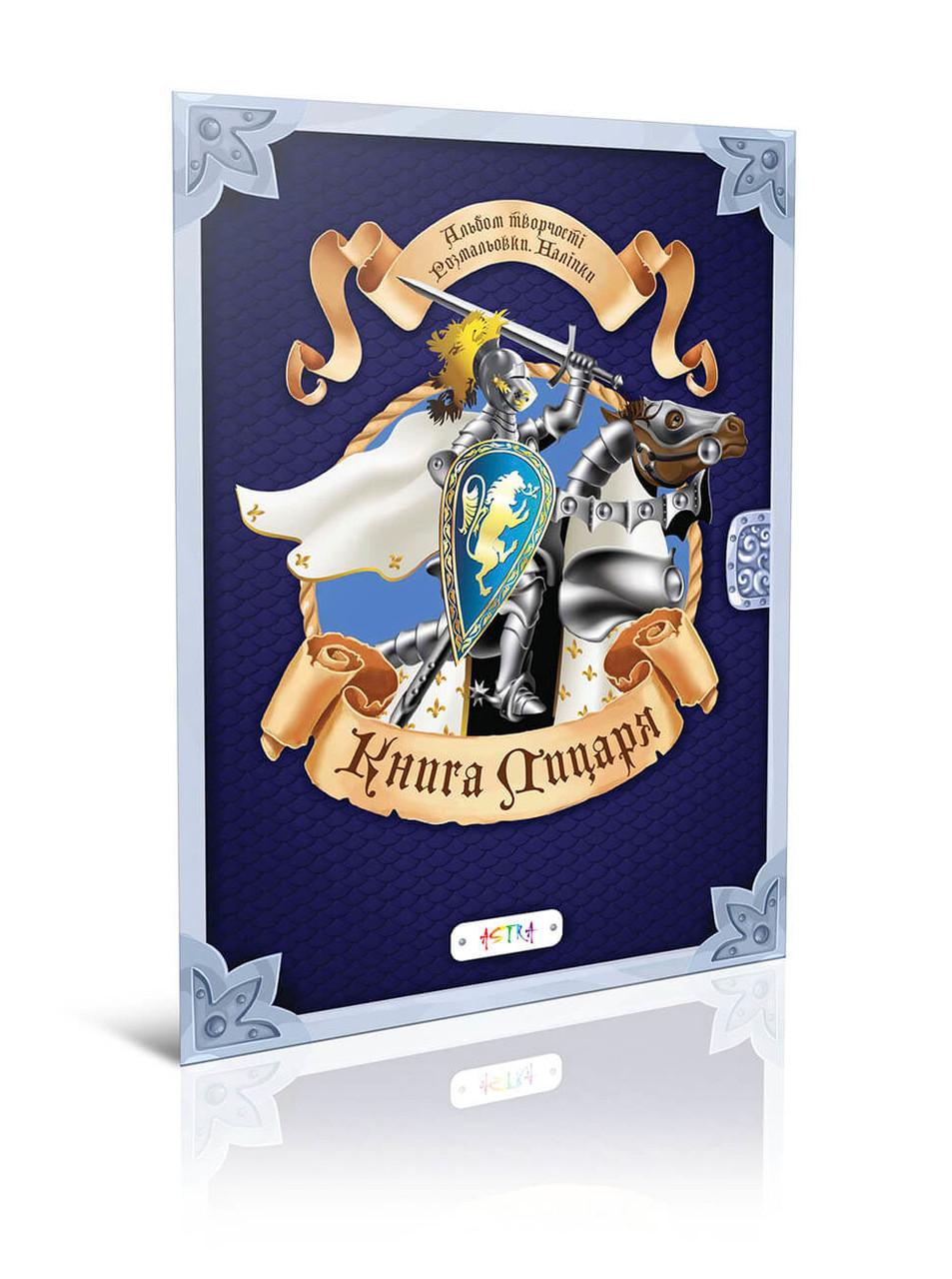 Книга лицаря