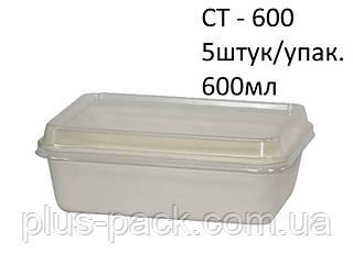 Прямоугольная упаковка из сахарного тростника 600мл