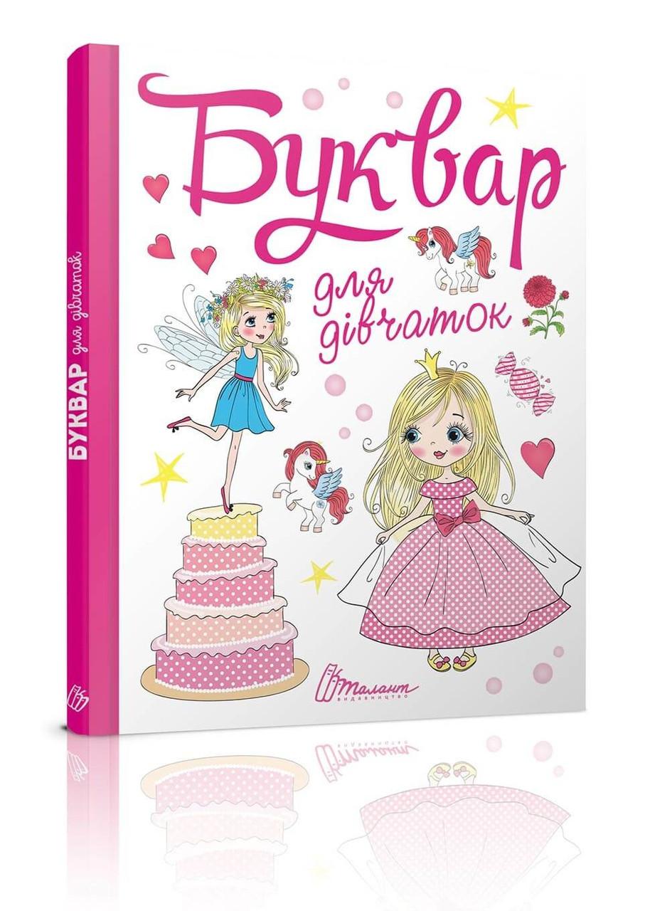 Букварик для дівчаток