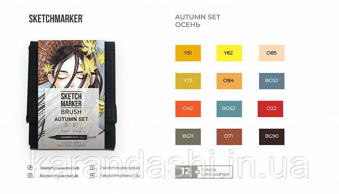 Набор маркеров SKETCHMARKER BRUSH 12 Autumn Set - Осень (12 маркеров + сумка) SMB-12AUTMN, фото 2