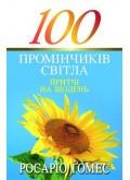 100 промінчиків світла