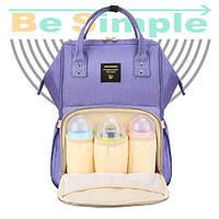Сумка для мам Baby Baylor, Рюкзак-органайзер для родителей Фиолетовый
