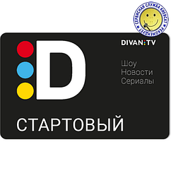 «Стартовый» - основной пакет DIVAN TV