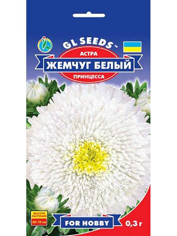 Астра Жемчуг - 0.3г - Семена цветов