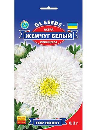Астра Жемчуг - 0.3г - Семена цветов, фото 2