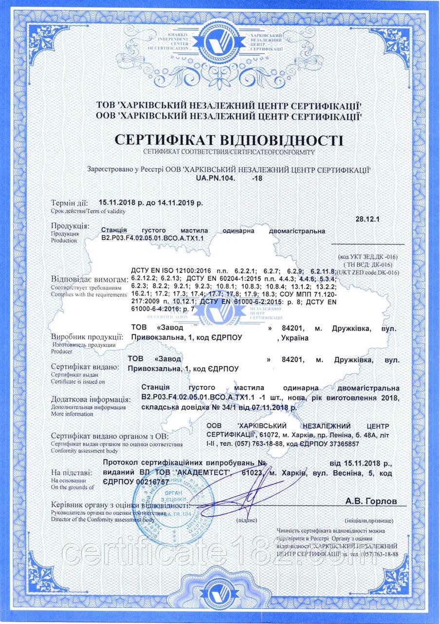 Сертификация станции густой смазки