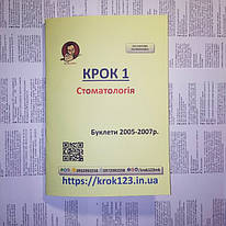 Крок 1. Стоматологія. Буклети 2005-2007 роки. Для українців україномовних