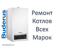 Ремонт и обслуживание котлов отопления (Будерус)Buderus