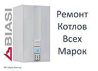 Ремонт  газовых котлов отопления BIASI(Биязи)