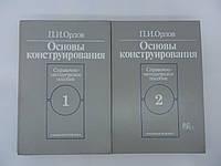 Орлов П.И. Основы конструирования. В 2-х книгах (б/у).