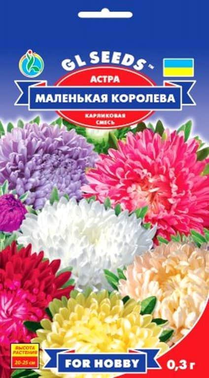 Астра Маленькая королева - 0.3г - Семена цветов