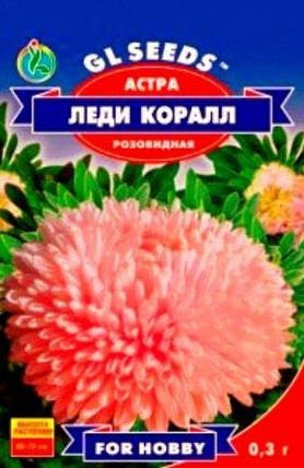 Астра Леди Коралл - 0.3г - Семена цветов, фото 2
