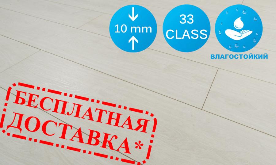 """Ламинат Urban Floor Design """"Вяз Микасо"""" 33 класс, Польша, пачка - 1,918 м.кв"""