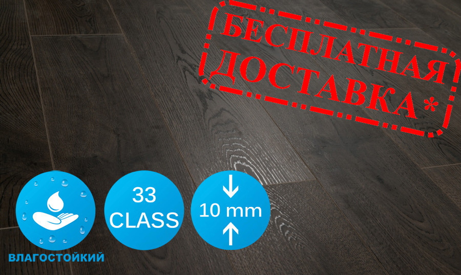 "Ламинат Urban Floor Design ""Дуб Лоренсо"" 33 класс, Польша, пачка - 1,918 м.кв"
