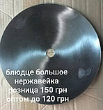 Акция Блюдце для кальяна нержавейка большое диаметр 24 см, фото 5