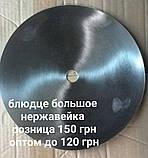 Новинка Блюдце для Кальяна нержавеющая сталь  большое диаметр 24 см, фото 5