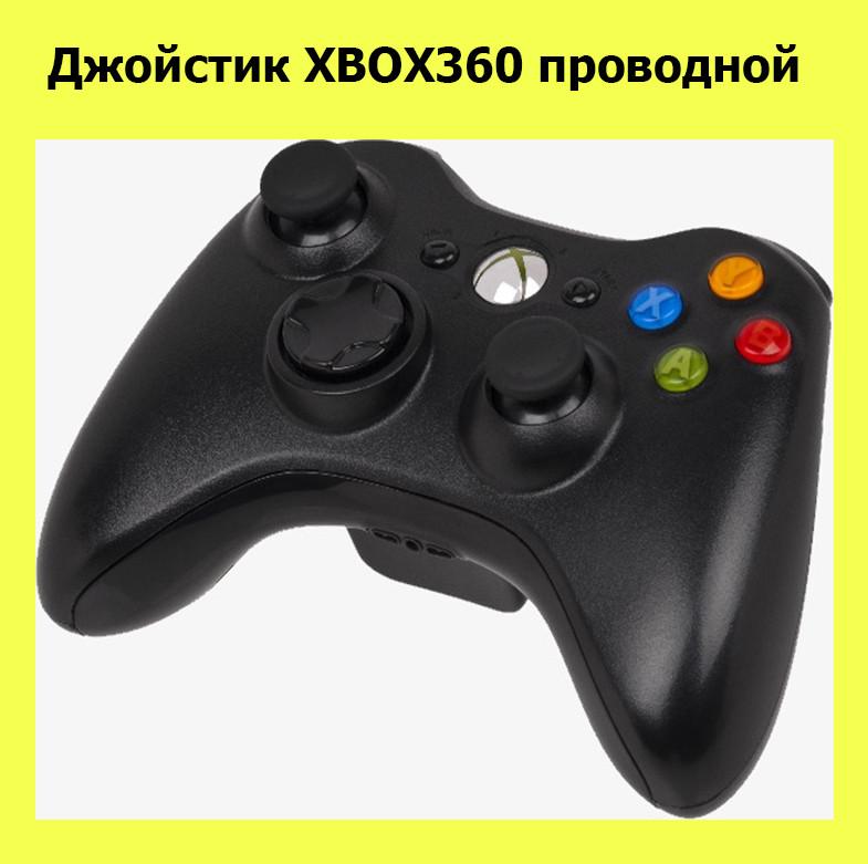 Джойстик XBOX360 проводной!АКЦИЯ