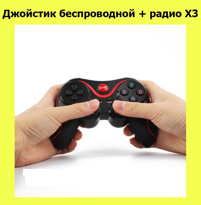 Джойстик беспроводной + радио X3!АКЦИЯ