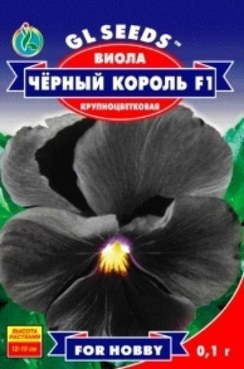 Виола F1 Черный король - 0.1г - Семена цветов