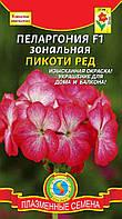 Семена Пеларгония зональная Пикоти Ред F1, 3сем. Плазменные семена