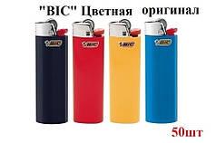 """Зажигалка """"BiC"""" оригинал Цветная (50 шт)"""