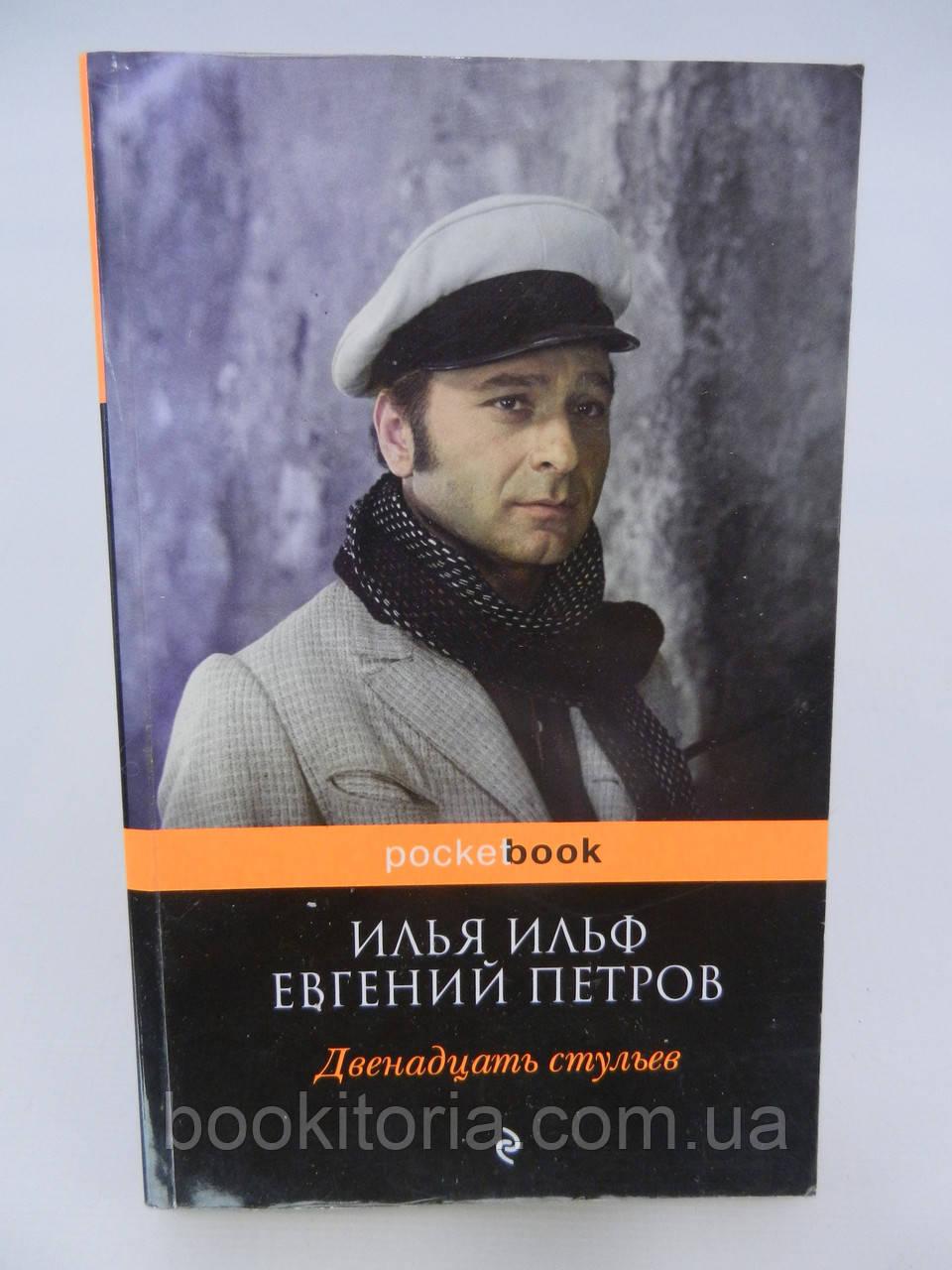 Ильф И.А., Петров Е.П. Двенадцать стульев (б/у).
