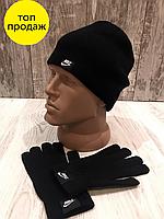Комплект зимний Мужская шапка + мужские рукавицы Nike Найк черная, черные, перчатки