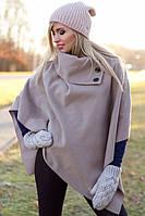 Пончо жіноче з пальтової тканини (Італія) Беж