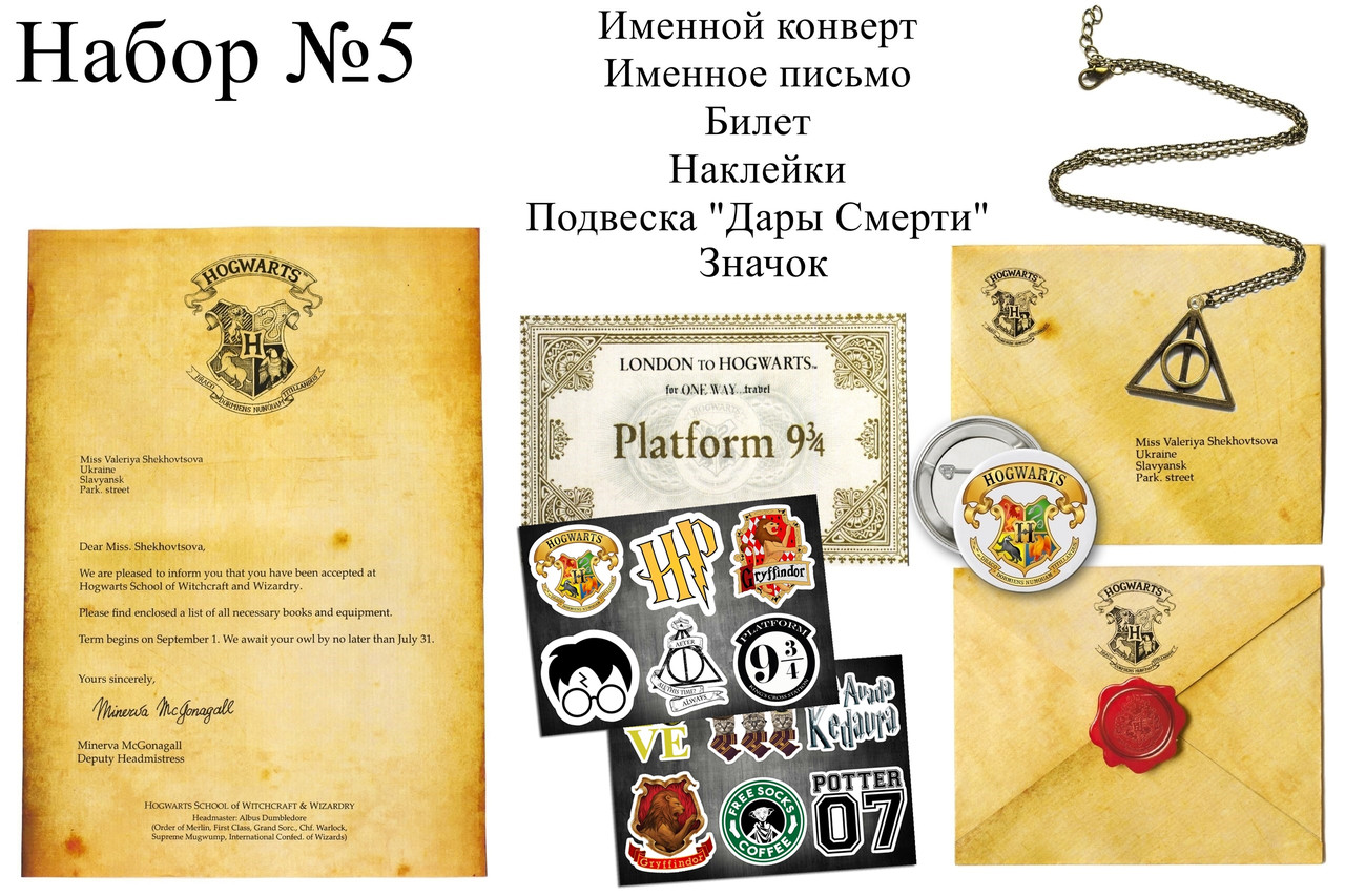 Именное письмо из Хогвартса по мотивам Гарри Поттера №5