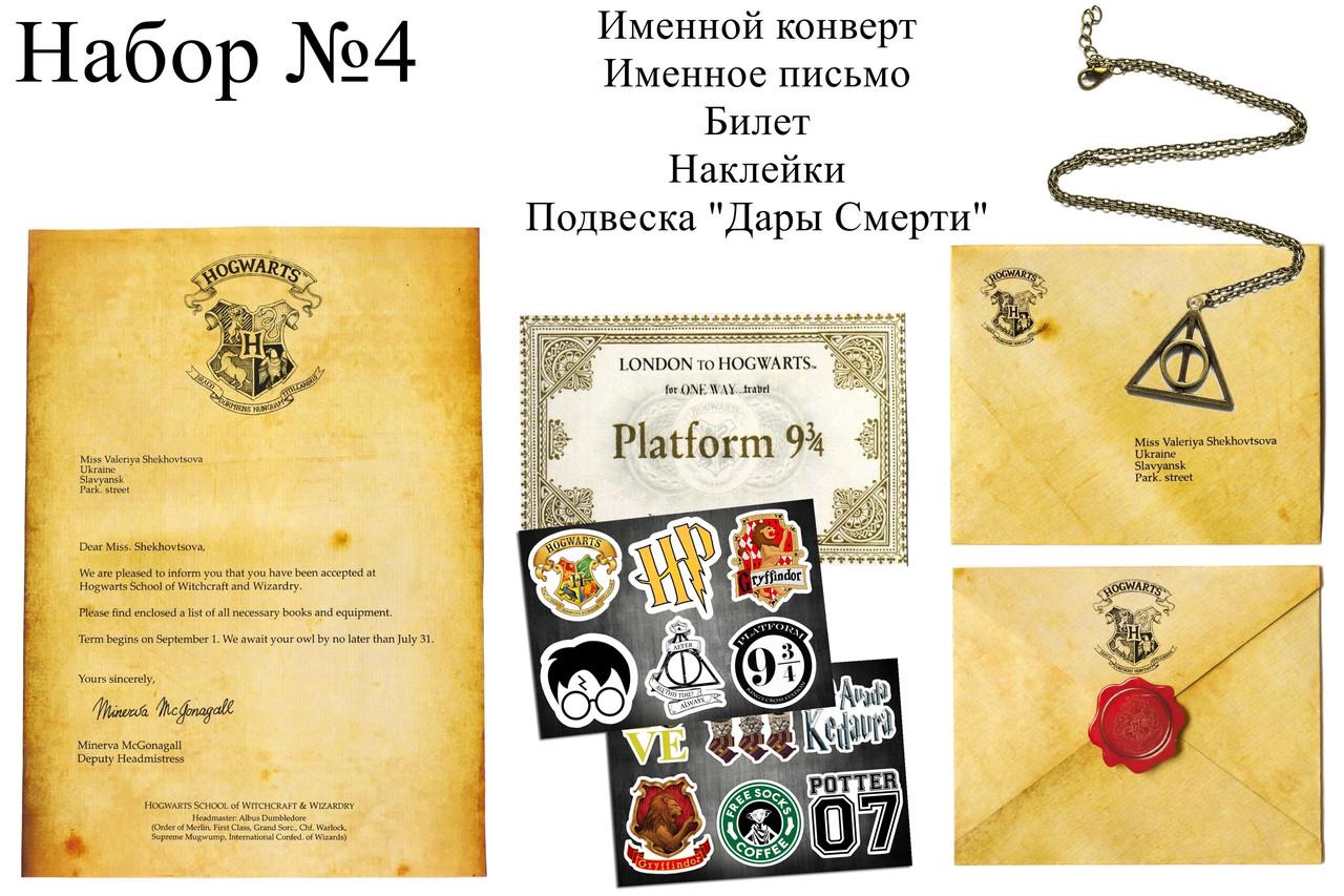 Именное письмо из Хогвартса по мотивам Гарри Поттера №4