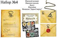 Именное письмо из Хогвартса по мотивам Гарри Поттера №4, фото 1