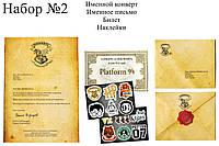 Именное письмо из Хогвартса по мотивам Гарри Поттера №2, фото 1