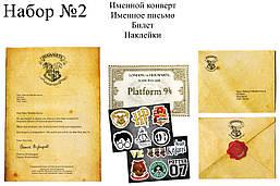 Именное письмо из Хогвартса по мотивам Гарри Поттера №2