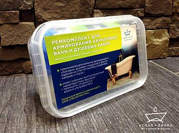 Ремкомплект для восстановления армирующего слоя акриловых ванн и душевых кабин
