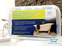 Ремкомплект для восстановления армирующего слоя акриловых ванн и душевых кабин, фото 2