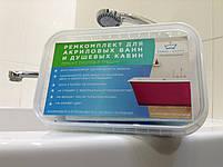 Ремкомплект для акриловых ванн. Устранение сколов и трещин., фото 3