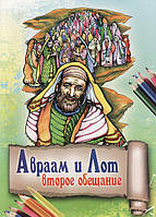 Раскраска - Авраам и Лот. Второе обещание