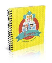 Книга запису: Книга запису кулінарних рецептів. Kids menu (жовта) (у) Т