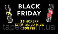 Чорна п'ятниця клей 3M!