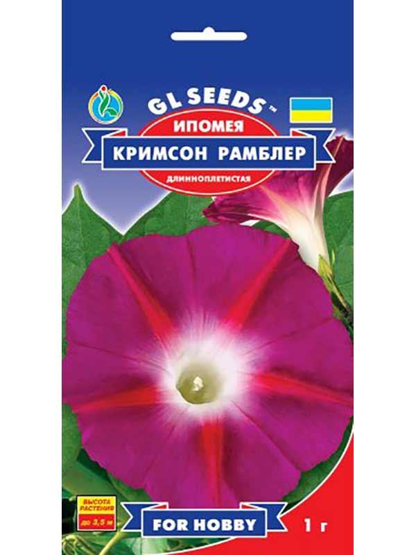 Ипомея Кримсон Рамблер - 1г - Семена цветов