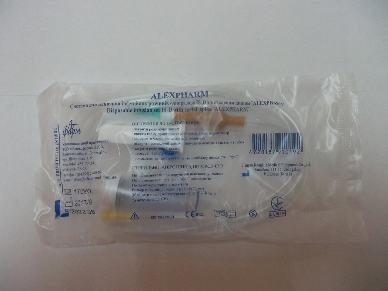 """Система переливання інфузійних розчинів з метав. голкою, 50шт/упак ТМ """"Alexpharm"""""""