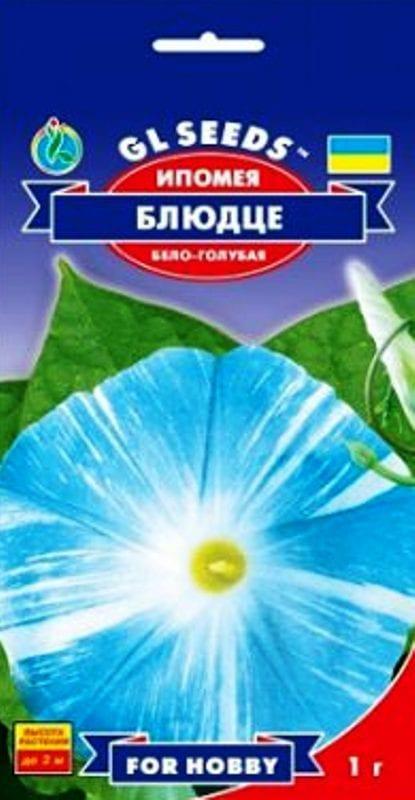 Ипомея Блюдце - 1г - Семена цветов