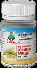 """Мікродобриво """"5 ELEMENT"""" для обробки насіння озимого ячменю"""