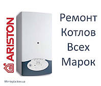 Ремонт газовых котлов Аристон