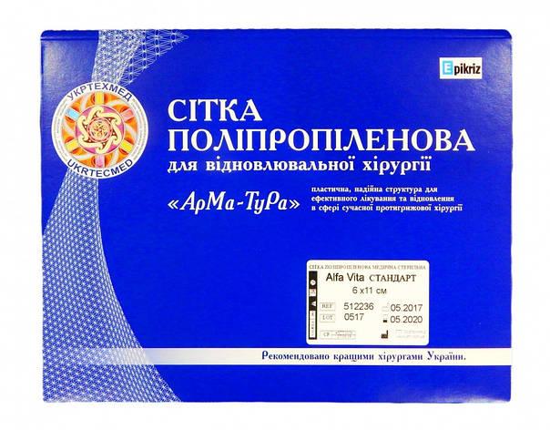 Сітка хірургічна 6х11 Альфа-Віта ПТП (синя) Укртехмед, фото 2