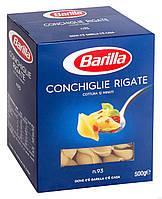 Макароны Barilla №93 Conchiglie Rigate,0.5кг