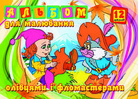 Альбом для малювання ф.Ф5 12арк.скоба,арт.00145