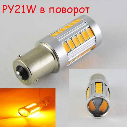 Светодиодная лампа SLP LED в сигнал указателя поворота с цоколем 1156(P21W)(BA15S) 33-5630 SMD Желтый , фото 2